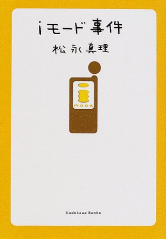 iモード事件 (角川文庫)の詳細を見る