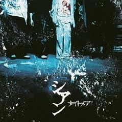 ナイトメア「シアン」のジャケット画像