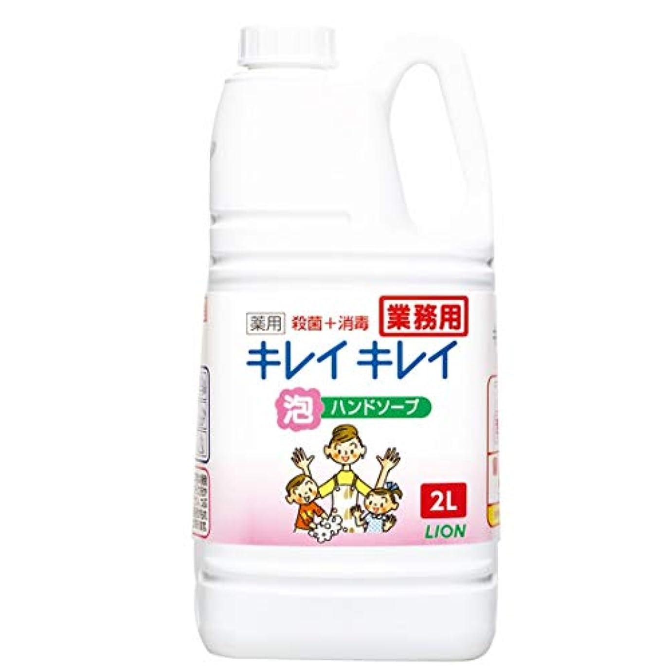 呼吸習字ケント【業務用 大容量】キレイキレイ 薬用 泡ハンドソープ シトラスフルーティの香り 2L (医薬部外品) 液体 単品