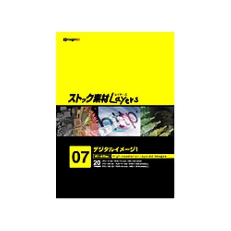 うめき仲人省略ストック素材Layers7 デジタルイメージ1