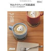 Webライティング実践講座 ニュースリリースから商品説明まで (WEB PROFESSIONAL)