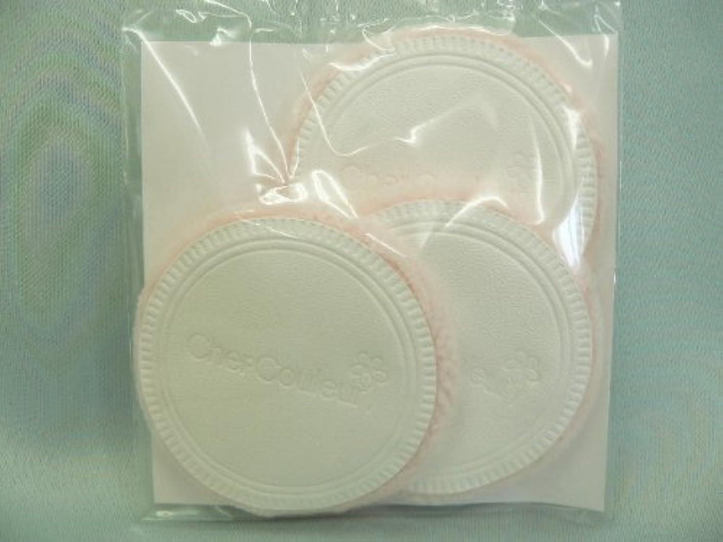 奨励しますミトン管理シェルクルール化粧品プロテクトパウダー専用ケース(パフ付き)