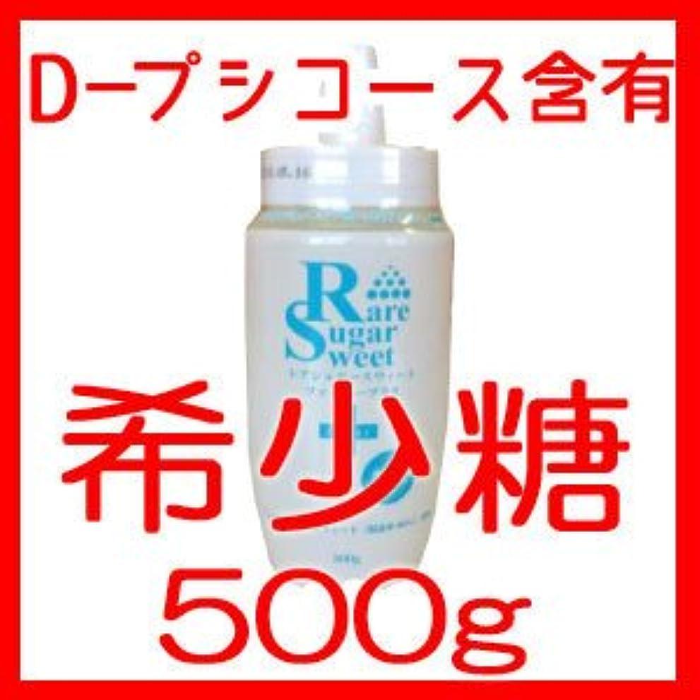 健康的のヒープ見落とす夢の糖 希少糖 RSファイバープラス500g レアシュガースウィート