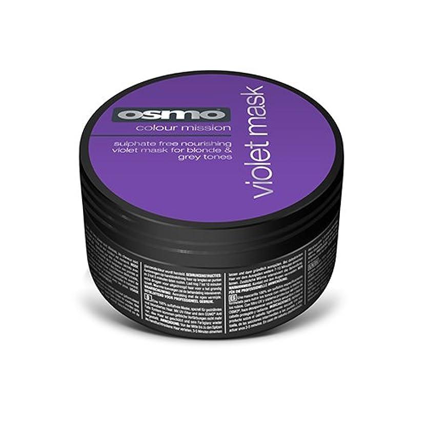 作成する密度繊細アレス OSMO シルバライジング バイオレットマスク 100ml