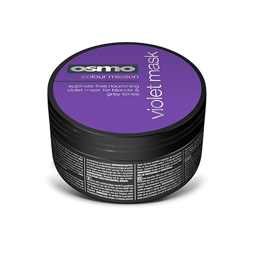 材料満足させる一致アレス OSMO シルバライジング バイオレットマスク 100ml