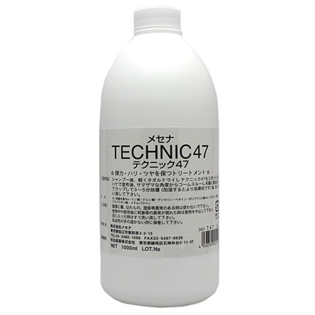 ガス取り除く困惑するメセナ テクニック47 1000ml
