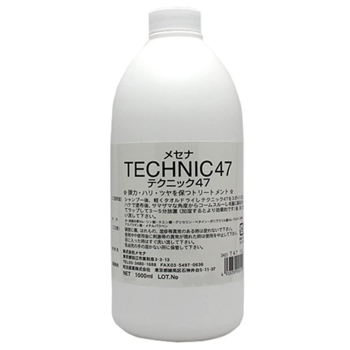 思い出クアッガ提供するメセナ テクニック47 1000ml