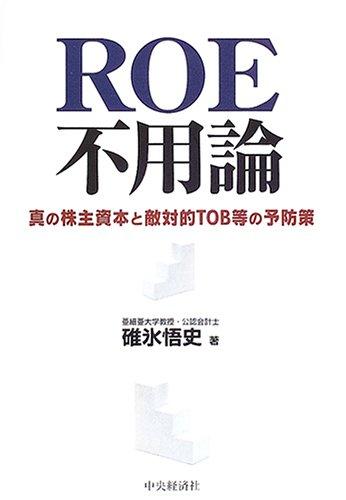 ROE不用論―真の株主資本と敵対的TOB等の予防策