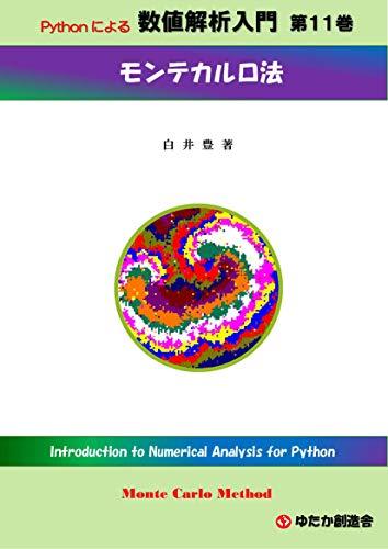 Python による 数値解析入門 第1...