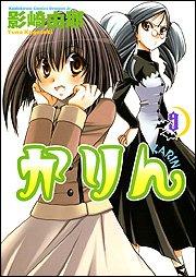 かりん (9) (カドカワコミックスドラゴンJr)の詳細を見る