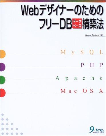 WebデザイナーのためのフリーDB(データベース)構築法