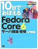 10日でおぼえるFedora Core 6サーバ構築・管理入門教室