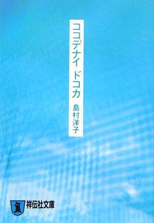 ココデナイドコカ (祥伝社文庫)の詳細を見る