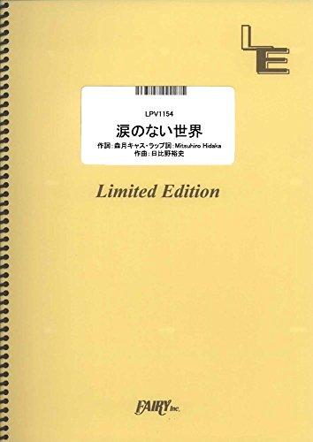 ピアノ&ヴォーカル 涙のない世界/AAA  (LPV1154)[オンデマンド楽譜]の詳細を見る