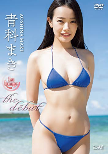 青科まき the dēbut [DVD]