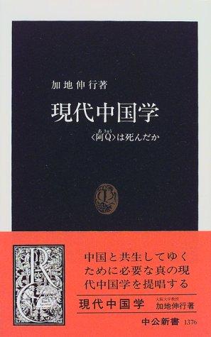 現代中国学―「阿Q」は死んだか (中公新書)の詳細を見る