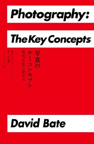 写真のキーコンセプト 現代写真の読み方の詳細を見る