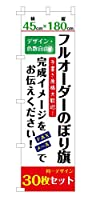 45cm×180cm オーダーメイド のぼり旗 30枚セット