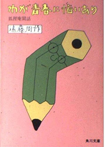 わが青春に悔いあり―狐狸庵閑話 (角川文庫 緑 245-12)の詳細を見る