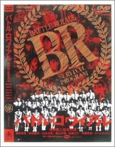 バトル・ロワイアル [DVD] -