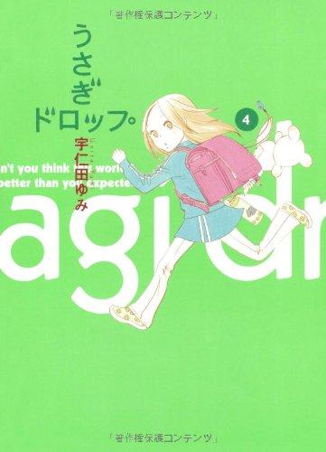 うさぎドロップ (4) (Feelコミックス)