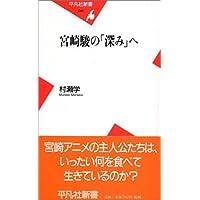 宮崎駿の「深み」へ (平凡社新書)