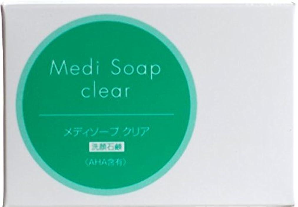 家庭教師カプセルホールド乳酸、新配合!リニューアル!メディソープ クリア(100g)×1個【ニキビやくすみに】洗顔石鹸