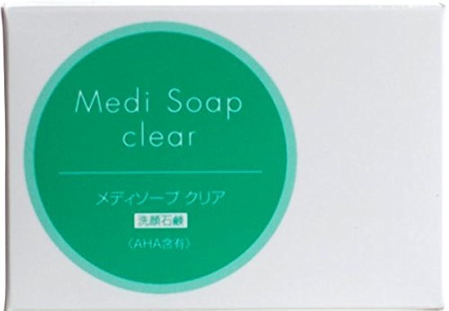 引数アルミニウム説得力のある乳酸、新配合!リニューアル!メディソープ クリア(100g)×1個【ニキビやくすみに】洗顔石鹸