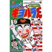 モリモリッ!ばんちょー!!キヨハラくん 第2巻 (てんとう虫コミックス)