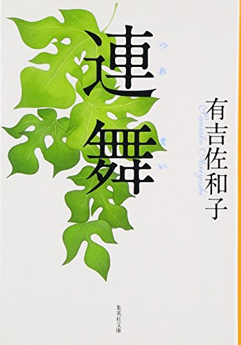連舞 (集英社文庫)
