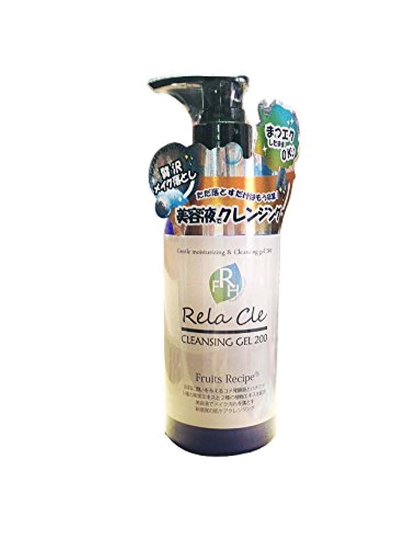 不条理動かす生産性Rela Cle FRH クレンジングホワイトゲル200g