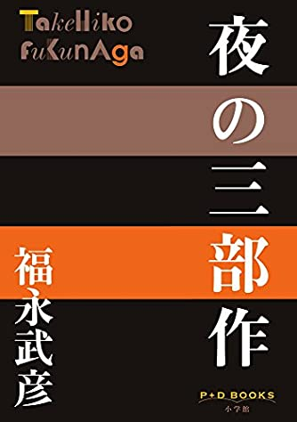 夜の三部作 (P+D BOOKS)