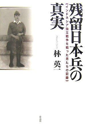 残留日本兵の真実―インドネシア独立戦争を戦った男たちの記録の詳細を見る