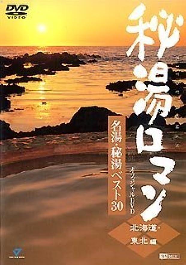雑品共和国昇進秘湯ロマン オフィシャルDVD - 名湯?秘湯ベスト30 [北海道?東北編]