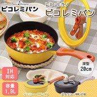 レミ・ヒラノ ピコレミパン イエロー・RHF-209【人気 おすすめ 】