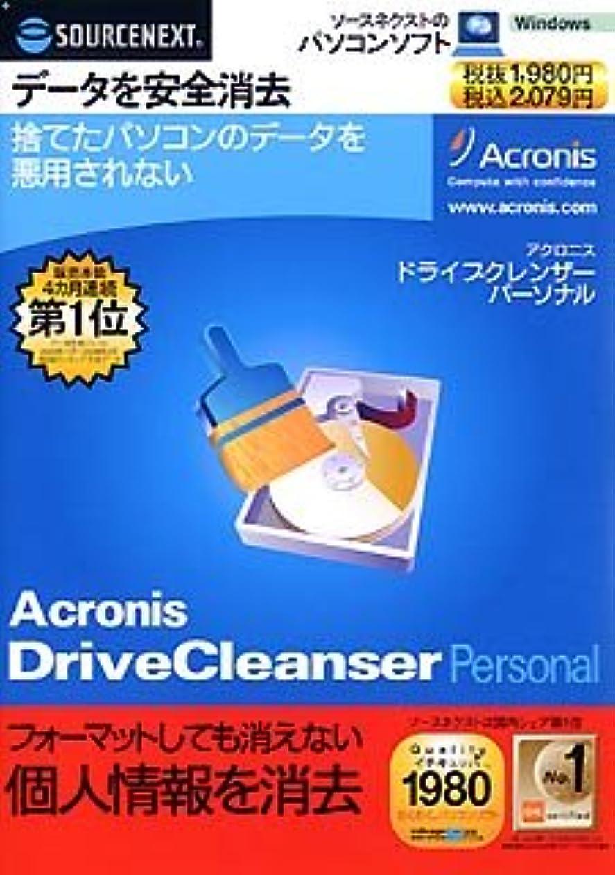 相対性理論不従順早熟Acronis DriveCleanser Personal (スリムパッケージ版)