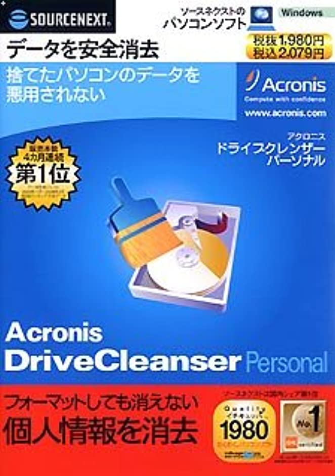 Acronis DriveCleanser Personal (スリムパッケージ版)