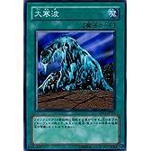 【シングルカード】遊戯王 大寒波 SD15-JP021 ノーマル