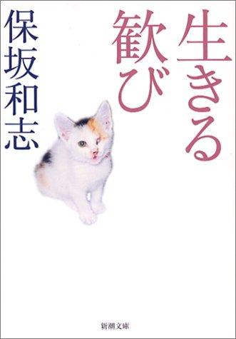 生きる歓び (新潮文庫)の詳細を見る