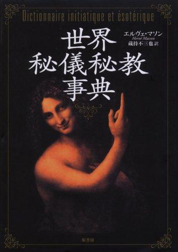 世界秘儀秘教事典の詳細を見る