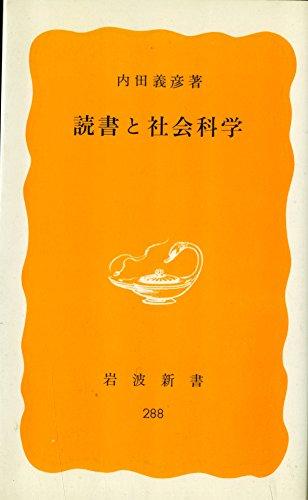 読書と社会科学 (1985年) (岩波新書)の詳細を見る