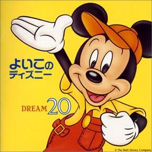 よいこのディズニー~夢20〈ドリーム〉