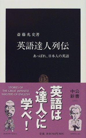 英語達人列伝―あっぱれ、日本人の英語 (中公新書)の詳細を見る