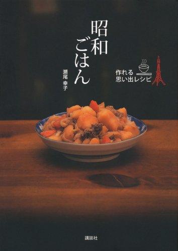 昭和ごはん 作れる思い出レシピ