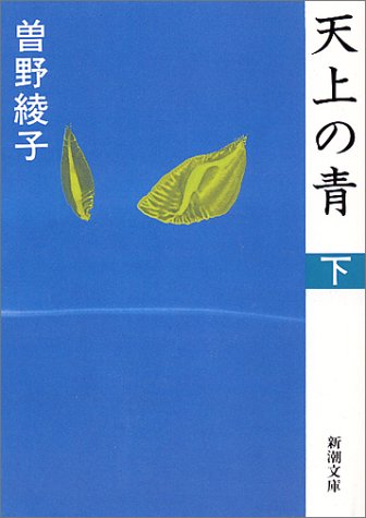 天上の青〈下〉 (新潮文庫)の詳細を見る