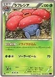 ポケモンカードXY ラフレシア / バンデットリング(PMXY7)/シングルカード