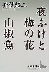 夜ふけと梅の花・山椒魚 (講談社文芸文庫)