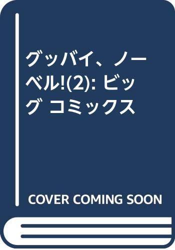 グッバイ、ノーベル! (2) (ビッグ コミックス)