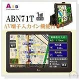 エイ・アイ・ディー(AID) ポータブルカーナビゲーション 7インチ AV端子付き ABN71T