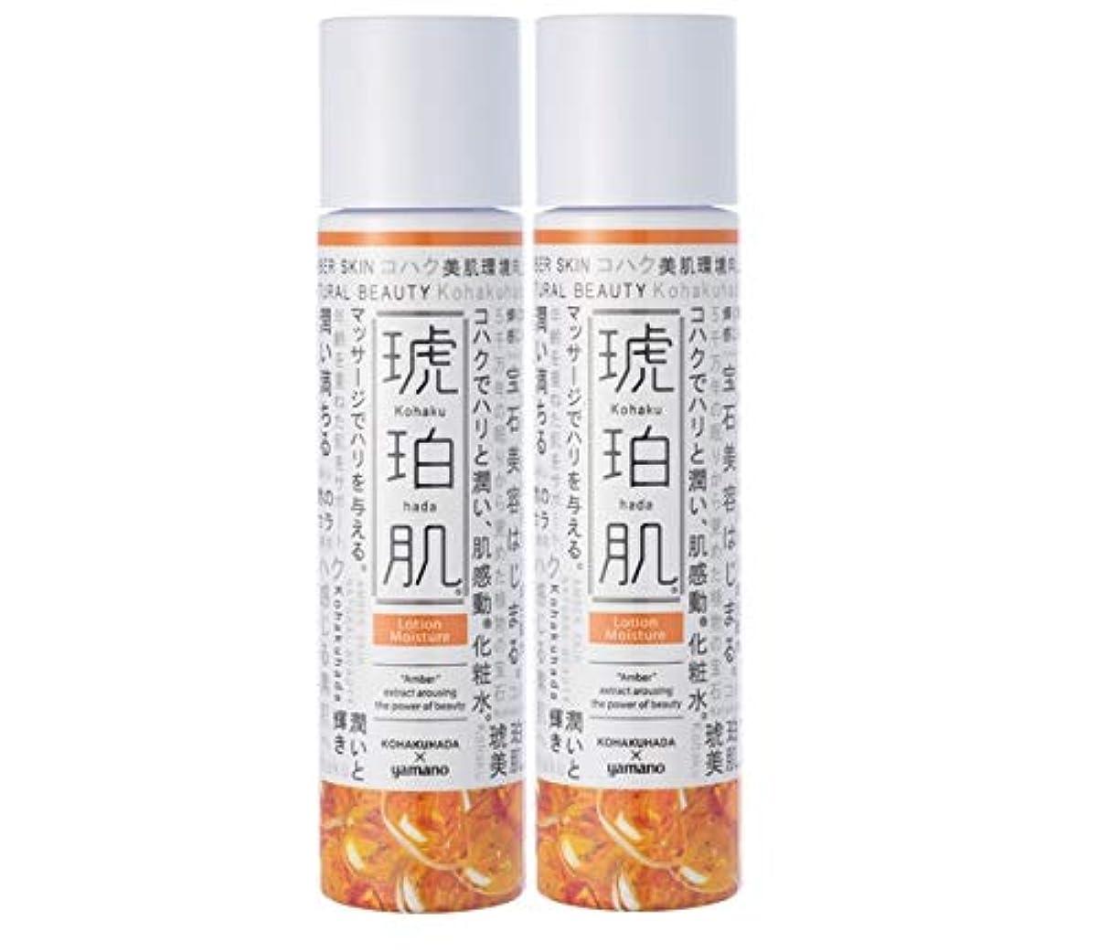 アシュリータファーマン前部ケント琥珀肌 化粧水 (しっとり2個セット)
